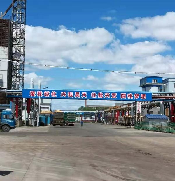 黑龙江昊天玉米开发有限公司
